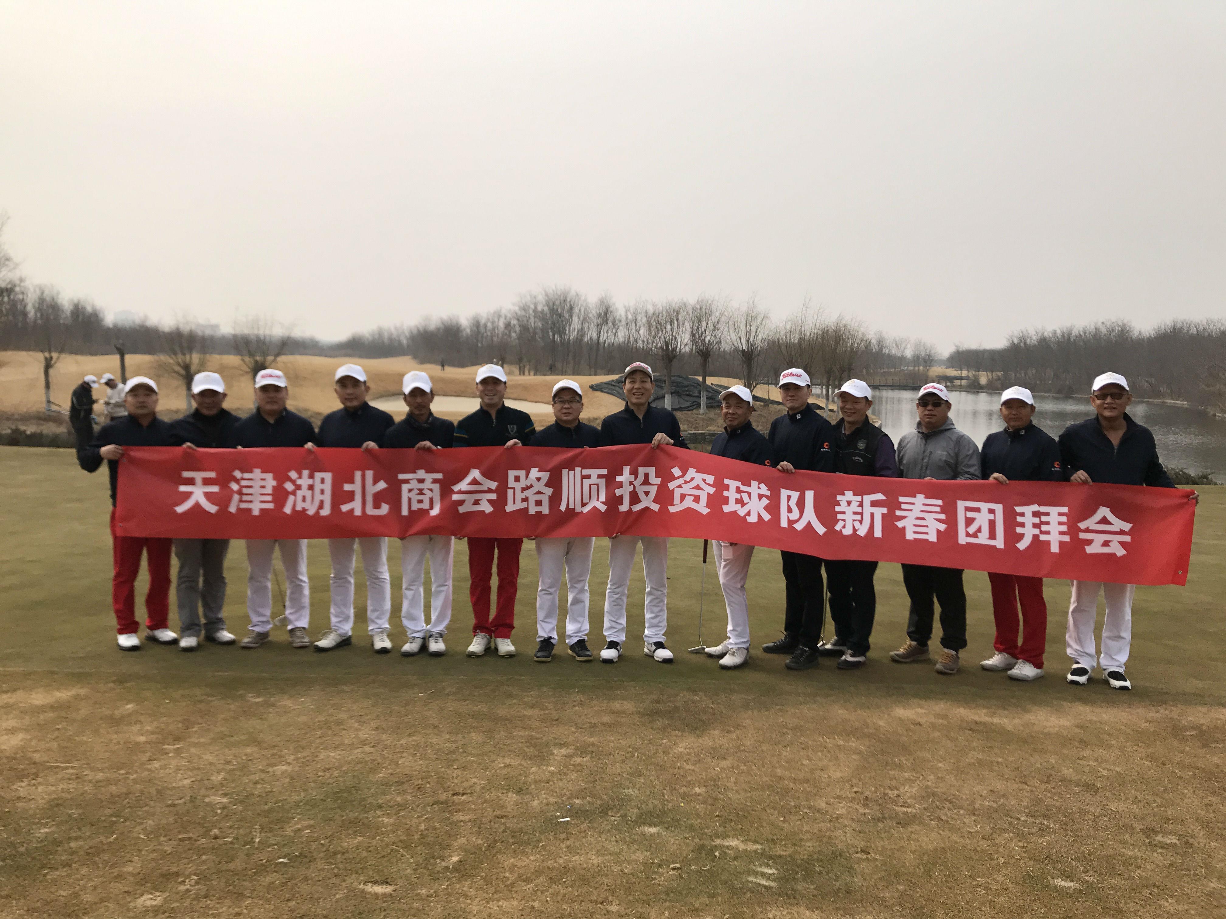 天津湖北贝博路顺投资高尔夫球队 新春团拜会圆满举办